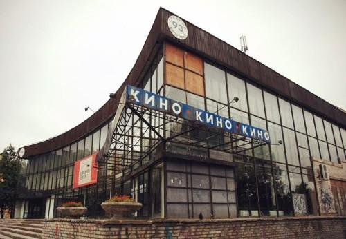 """Kuryokhini kaasaegse kunsti keskuses Vassili saarel asub üks väheseid Peterburi alternatiivkinosid, kust seekordse """"Kinotripi"""" loo autor leidis otsitud originaalheli ja subtiitrid! Pressifoto"""