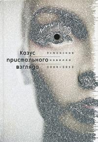 """""""Kõrvetavate silmade juhtum. Eesti novell 2000-2012"""""""