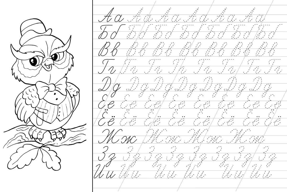 """Näide """"kirjanäitest"""", mida kasutati vene koolides kirja õppeks. Iga tähte õpitakse kirjutama punktiiri ühendades ning lihasmällu korrates, et hiljem kirjutada vaba käega samamoodi."""