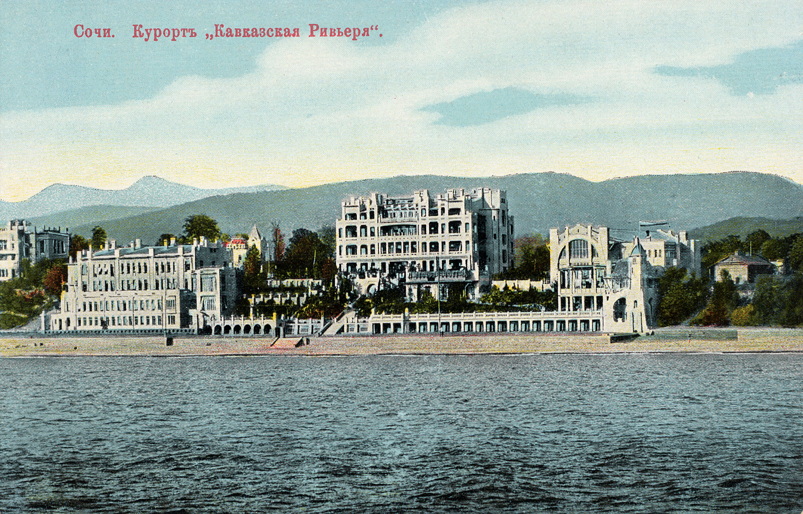 Kavkazskaya kuurort Sotšis ca 1909. Foto: Wikimedia Commons