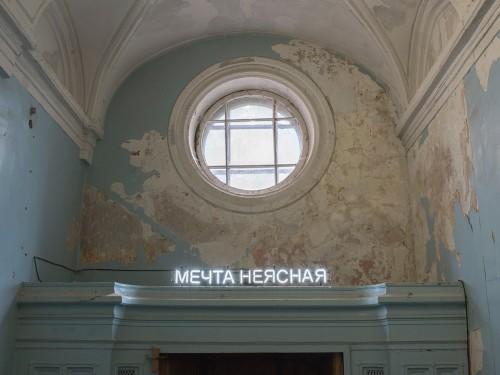"""""""Unistus on ebaselge"""". Näitusevaade. Foto: Maria Kapajeva"""